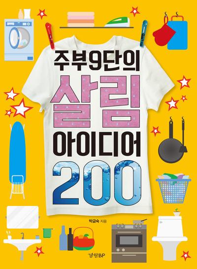 주부9단 살림아이디어 200