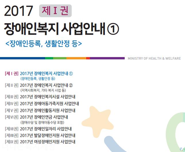 2017년 장애인복지사업안내(1권)