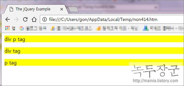 자바스크립트(Javascript) jQuery 의 선택자(Selector) 기본 사용법