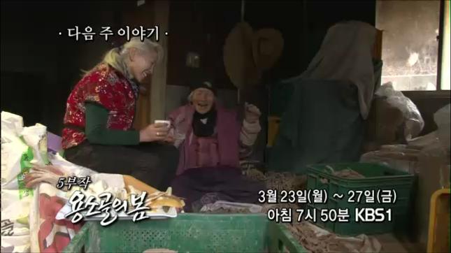 KBS 인간극장 용소골의 봄