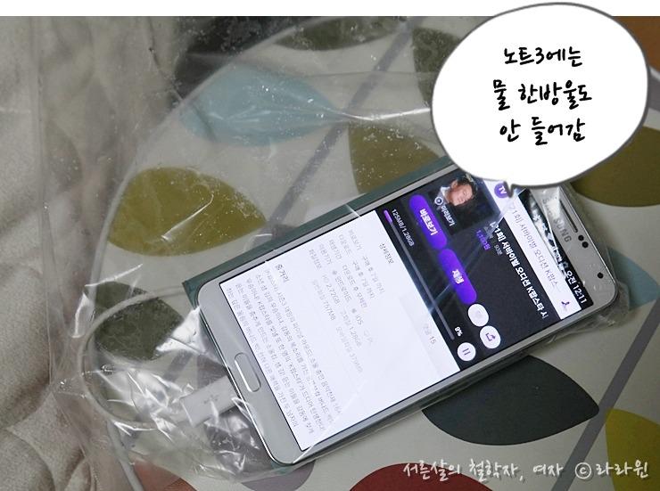 갤럭시 노트3 방수팩, K팝스타 시즌3 결승 다시보기,