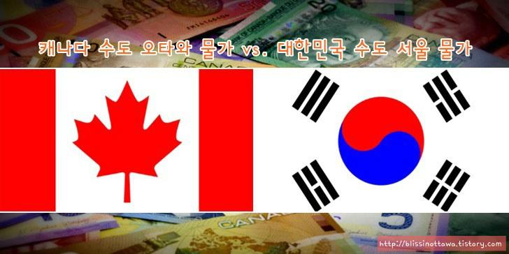 [물가 비교] 캐나다 오타와 vs. 대한민국 서울