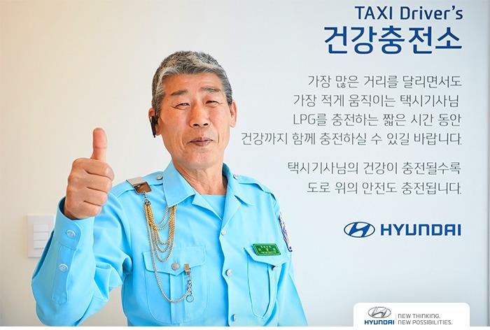 택시건강충전7