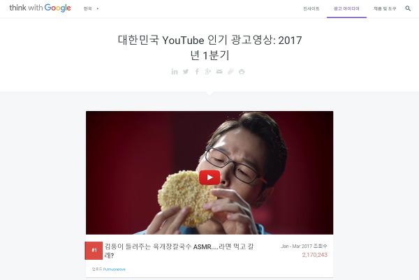 유튜브 대한민국 인기 광고 영상 1위 '육칼'...조회수 200만건 넘었어요~!