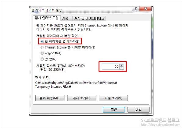 4단계 : 저장된 페이지의 새 버전 확인 > 웹페이지를 열때마다  / 사용할 디스크 공간 > 최소치~권장사양 으로 체크해줍니다.