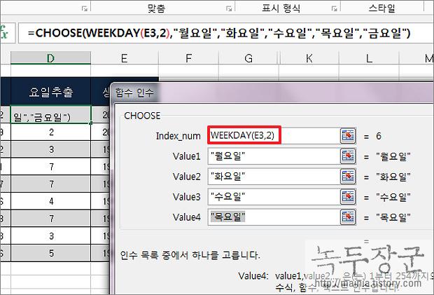 엑셀 Excel 함수 WEEKDAY, CHOOSE 와 주민번호 이용해서 자신이 태어난 요일 추출하는 방법