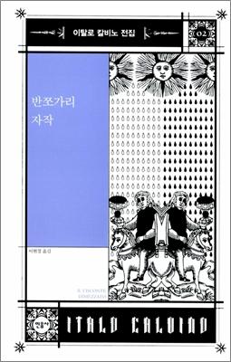 2016년 읽은 책들