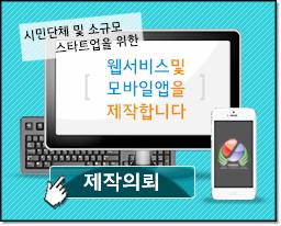 웹서비스 지원