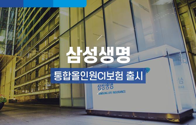 [삼성생명 소식] 삼성생명 통합올인원CI보험 출시