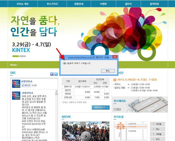 2013 서울 모터쇼예매, 서울모터쇼입장료