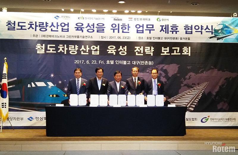 현대로템, 국내 철도차량산업 경쟁력 확보를 위한 업무협약(MOU) 체결