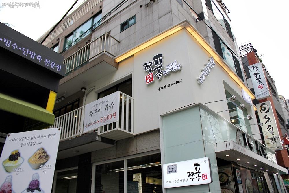 홍대쭈꾸미 맛집 쭈퐁, 매콤달콤한 쭈꾸미볶음이 땡기는 날 치즈쭈꾸미철판 추천!