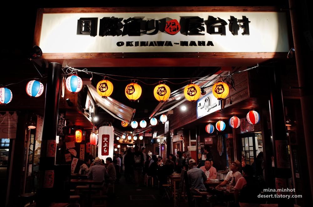 오키나와여행 - 술한잔 하기 좋은 국제거리 포장마차촌 (国際通屋台村 , こくさいどおりやたいむら)