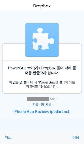 아이폰 추천 앱 PowerGuard 연락처 백업 비밀사진 배터리관리와 사용법