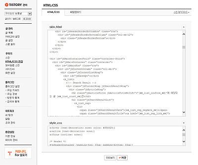 티스토리 HTML/CSS