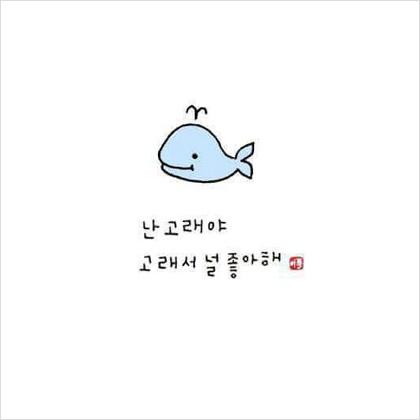 난 고래야 고래서 널 좋아해