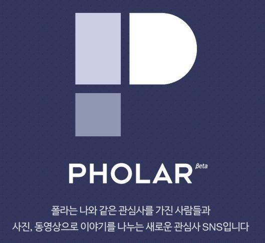 네이버_폴라_pholar