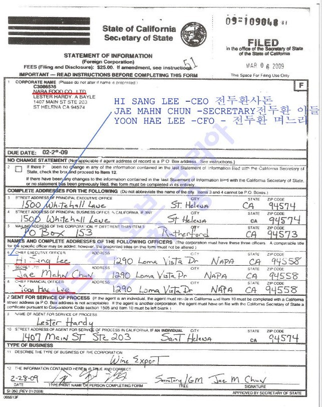 동아원미주법인 나라푸드 법인서류