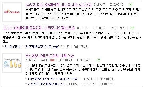 ok캐쉬백 개인정보 유출