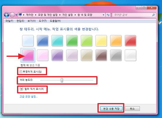 윈도우7 창색 바꾸기