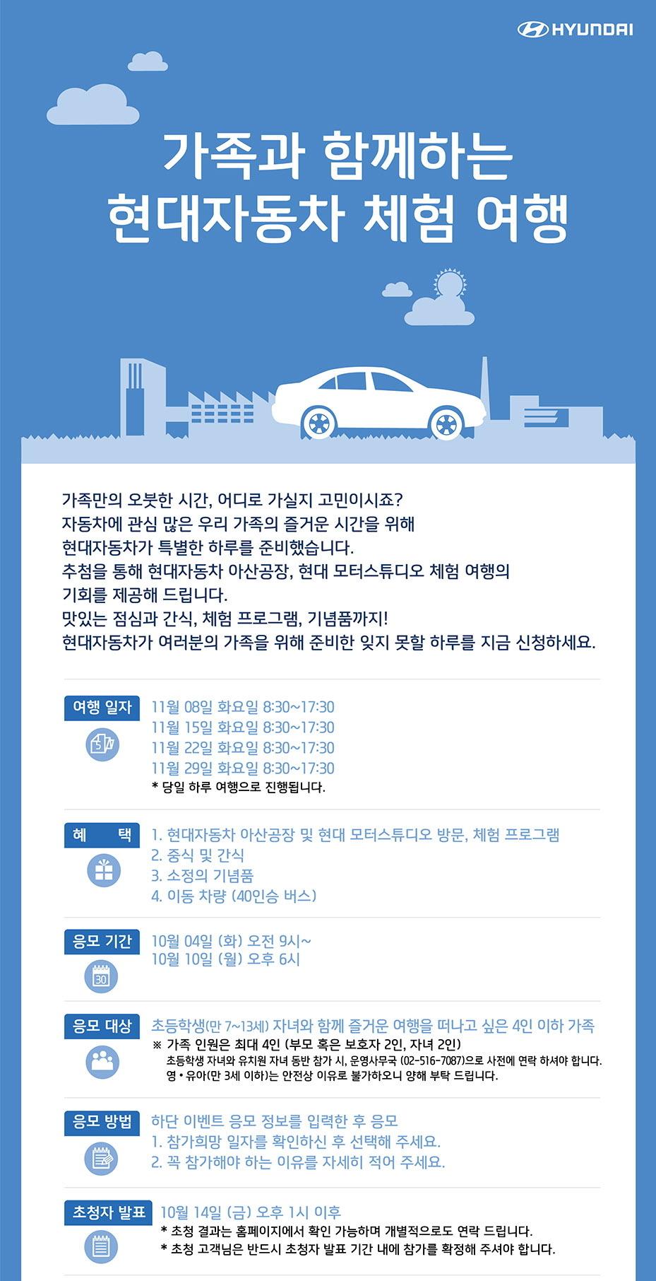 현대자동차_가족