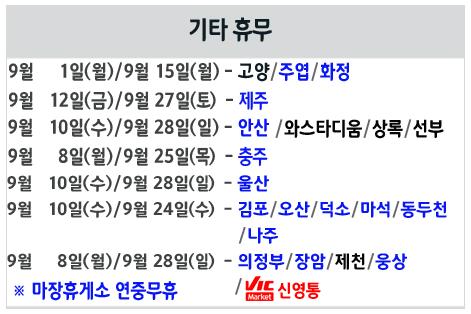 롯데마트 9월 추석 휴무일3