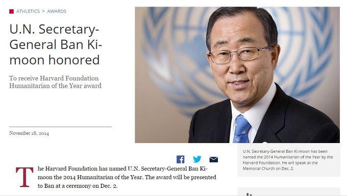 반기문 2014년 12월 하버드대 올해의 인도주의자상 수상