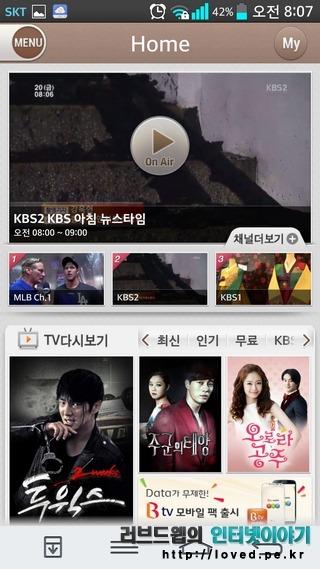B tv 모바일 어플
