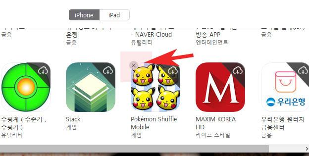 아이폰 구매내역 삭제 앱 구매목록 숨기기 지우는 방법