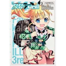Fate/kaleid liner 프리즈마☆이리야 드라이!! 3권