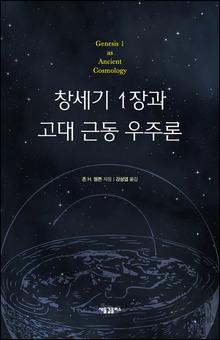 [책] 창세기 1장과 고대 근동 우주론 - 존 월튼
