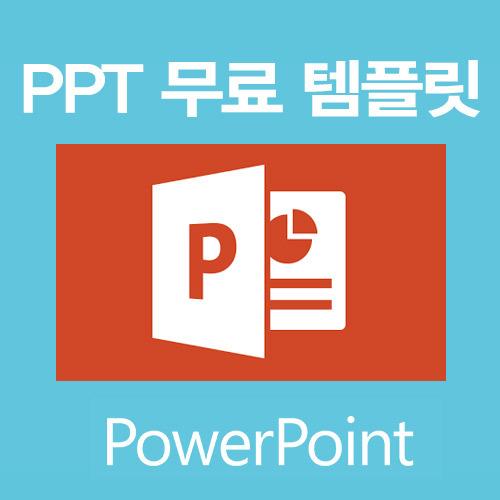 PPT 무료 템플릿 사이트 추천