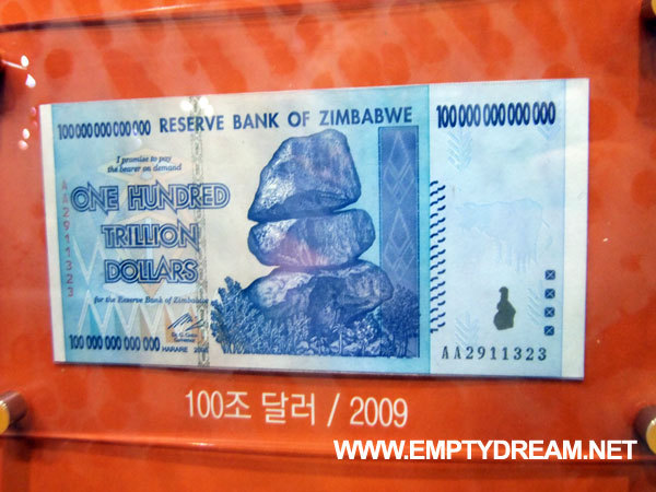 한국은행 화폐박물관 - 아프리카 화폐 특별기획전, 짐바브웨 달러 실물을 보다