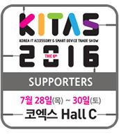 KITAS 2016 서포터즈