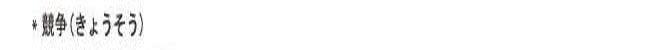 오늘의 일본어 회화 단어 1일차. 경기 설비투자 타사 007