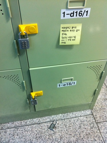 잘린 사물함 자물쇠. 정하상관 1층