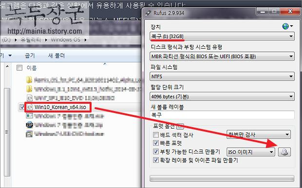 윈도우10(Windows 10) ISO 파일에서 USB 부팅 디스크 쉽게 만드는 방법