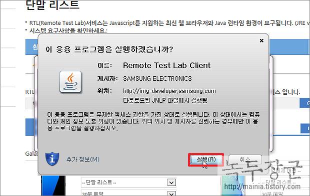 안드로이드(Android) 삼성 갤럭시 에뮬레이터 테스트 다운받아 이용하기