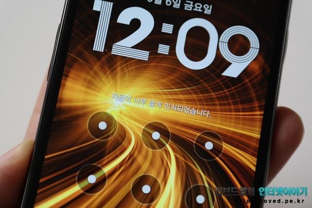 베가 LTE-A 시크릿 모드 지문 인식