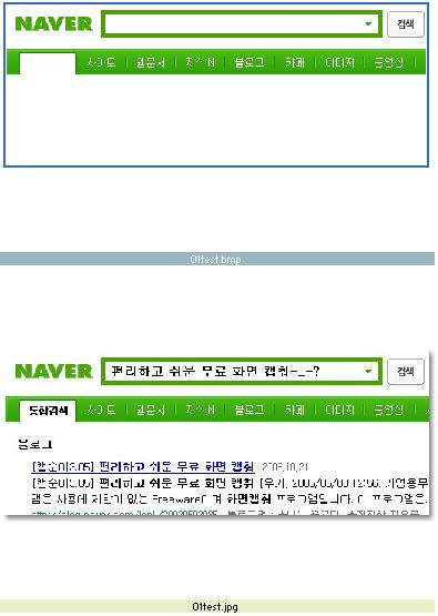 XnView에서 캡순이로 저장한 bmp 파일과 jpg 파일을 불러온 화면