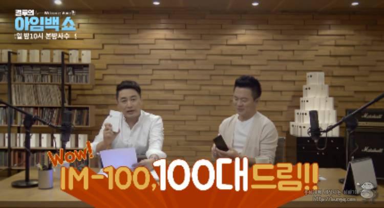 컬투의 아이백쇼, 컬투쇼 사연 보내고 스카이 IM100 경품 이벤트