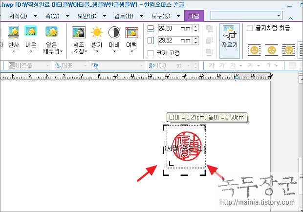 한컴오피스 한글 도장, 서명 삽입하는 방법
