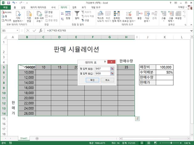 삼성물산_건설부문_엑셀_데이터표_9