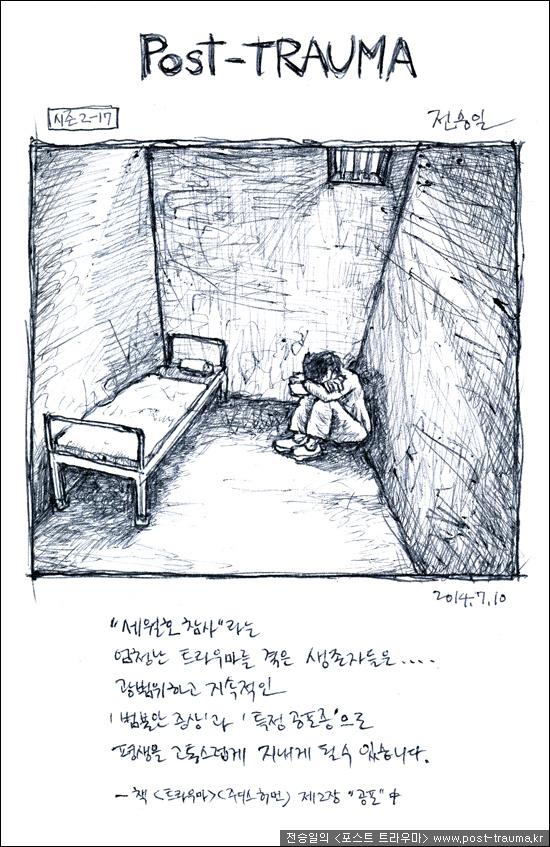 [세월호만화] 트라우마