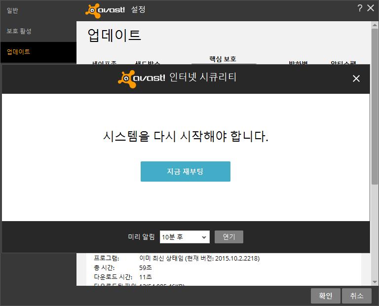 Avast! Free Edition 2015 1년 등록6