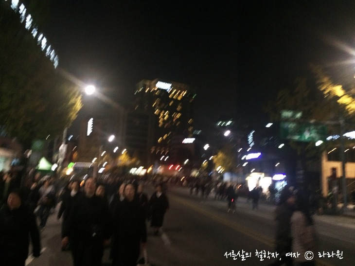 밤늦게 촛불집회 참가