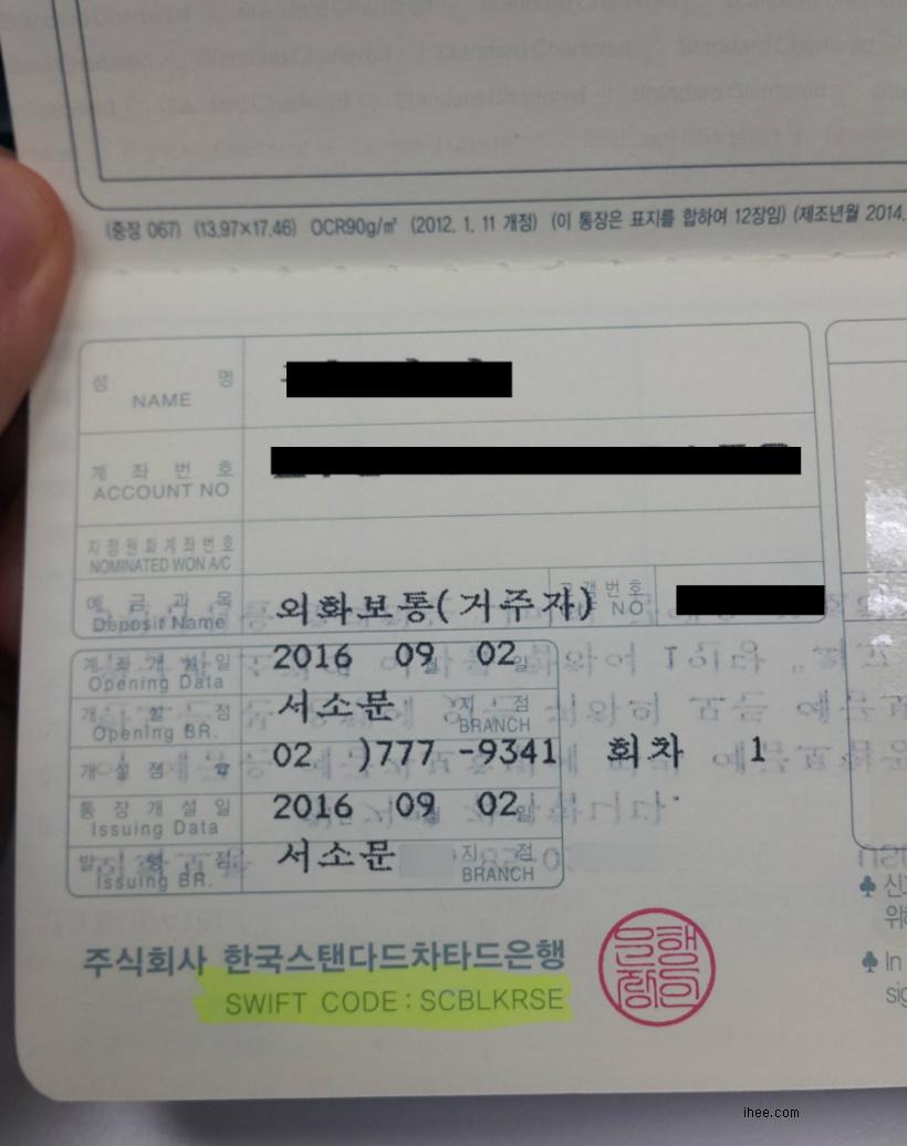 한국스탠다드차타드은행(SC제일은행)
