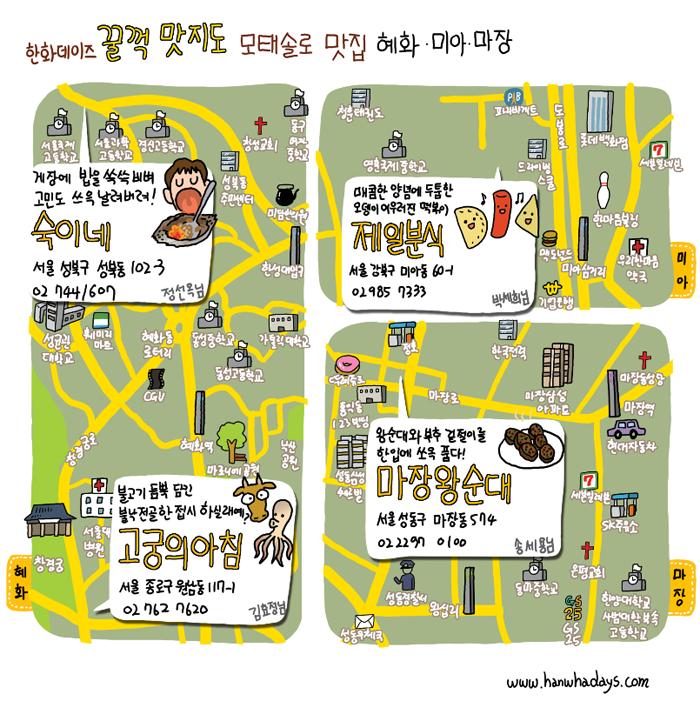 모태솔로, 솔로탈출, 서울맛집, 혼자밥먹기 좋은곳, 혼자밥먹기, 식당에서 혼자밥먹기,맛지도, 한화데이즈, 한화맛지도