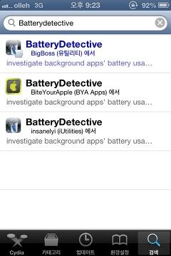 batterydetective_[유용한 시디아]탈옥 아이폰 배터리 사이클 확인하기 BatteryDetective