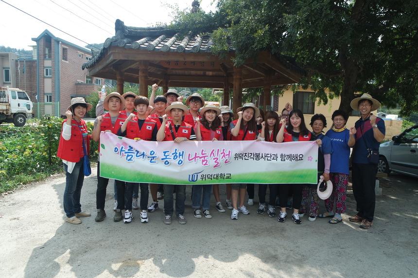 위덕진각봉사단